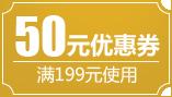 50元优惠券