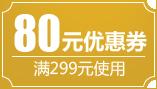 80元优惠券